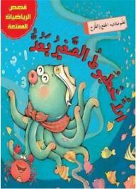 قصص الرياضيات الممتعة: تعلم مبادئ الجمع والطرح- الأخطبوط الصغير يعد - سونيا الكوش, رحاب عكاوي