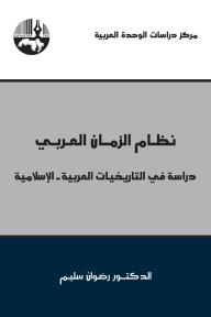 نظام الزمان العربي: دراسة في التاريخيات العربية - الإسلامية