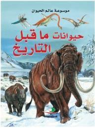 موسوعة عالم الحيوان - حيوانات ما قبل التاريخ - أنياس فوندويل, أنطوان الهاشم