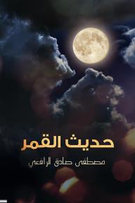 حديث القمر - مصطفى صادق الرافعي