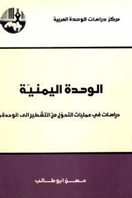الوحدة اليمنية : دراسات في عمليات التحوّل من التشطير إلى الوحدة