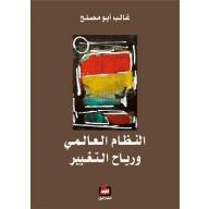 كتب | غالب أبو مصلح - أبجد