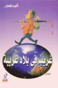 غريب في بلاد غريبة - أنيس منصور