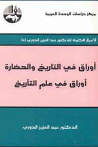 أوراق في التاريخ والحضارة: أوراق في علم التأريخ - عبد العزيز الدوري