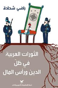 الثورات العربية في ظلّ الدين ورأس المال