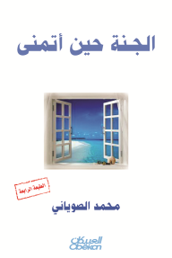 الجنة حين أتمنى - محمد الصوياني