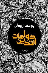 دوامات التدين - يوسف زيدان