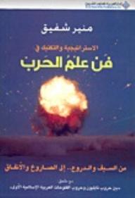 الاستراتيجية والتكتيك في فن علم الحرب - مع ملحق بين حروب نابليون وحروب الفتوحات العربية الإسلامية الأولى - منير شفيق