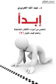 إبدأ, تخلص من أعباء الافكار الخاطئة وتعلم كيف تقول لا - د. عبدالله الحريري