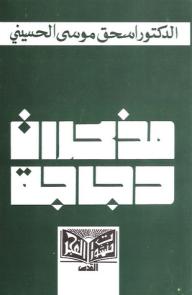 مذكرات دجاجة - إسحق موسى الحسيني