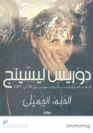 الحلم الجميل - دوريس ليسنج, محمد درويش