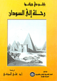 رحلة إلى السودان - بابلو دي جيفنوا, علي المنوفي