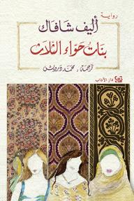 بنات حواء الثلاثة - إليف  شافاق, محمد درويش