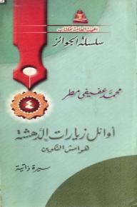 أوائل زيارات الدهشة، هوامش التكوين - محمد عفيفي مطر