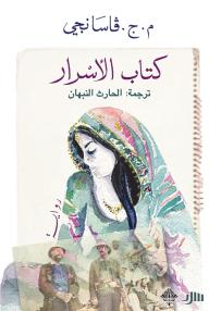 كتاب الأسرار - م.ج.فاسانجي, الحارث النبهان