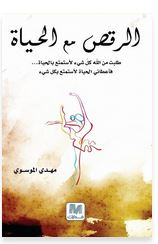 كتاب الرقص مع الحياة للكاتب مهدي الموسوي