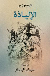الإلياذة - هوميروس, سليمان البستاني