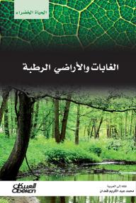 الحياة الخضراء: الغابات والأراضي الرطبة