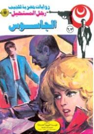"""الجاسوس """"الجزء الثالث"""" (63) (سلسلة رجل المستحيل) - نبيل فاروق"""