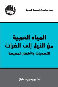 المياه العربية من النيل الى الفرات التحديات و الأخطار المحيطة