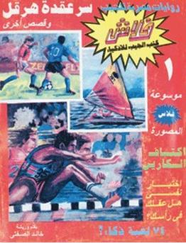 مراجعات فلاش 1 سر عقدة هرقل أبجد