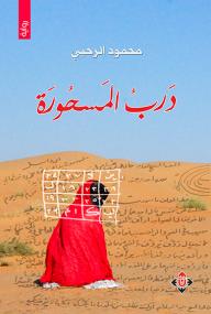 درب المسحورة : أوراق هاربة من سيرة فتاة عمانية
