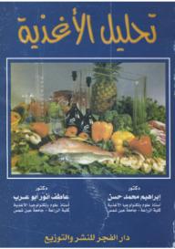 تحليل الأغذية - عاطف أنور أبو عرب, إبراهيم محمد حسن