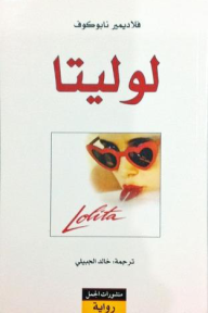 لوليتا