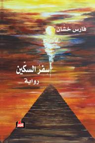 سِفر السكّين - فارس خشان