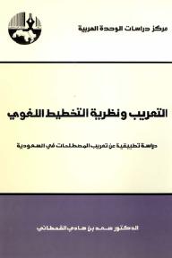 التعريب ونظرية التخطيط اللغوي : دراسة تطبيقية عن تعريب المصطلحات في السعودية - سعد بن هادي القحطاني