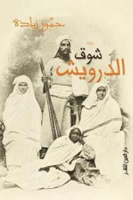 شوق الدرويش - حمور زيادة