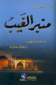 منبر الغيب - ناصر الدين عبد اللطيف ناصر الدين الخطيب