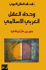 نقد نقد العقل العربي: وحدة العقل العربي الإسلامي