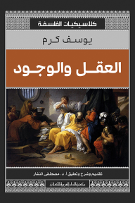 العقل والوجود - يوسف كرم, مصطفى النشار