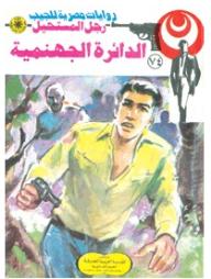 """الدائرة الجهنمية """"الجزء الثاني"""" (74) ( سلسلة رجل المستحيل ) - نبيل فاروق"""