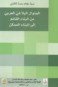 المنوال البلاغي العربي من البناء القائم إلى البناء الممكن
