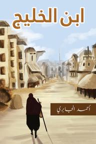ابن الخليج - أحمد الجابري