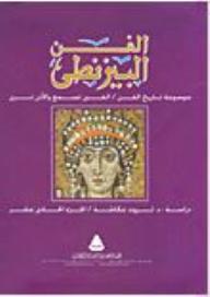 تحميل كتاب الفن المصرى القديم ثروت عكاشة pdf