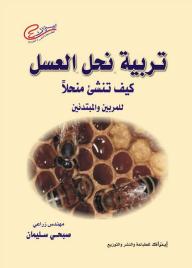 تربية نحل العسل: كيف تنشىء منحلاً (للمربين والمبتدئين) - صبحي سليمان