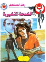 الخدعة الأخيرة (16) (سلسلة رجل المستحيل) - نبيل فاروق