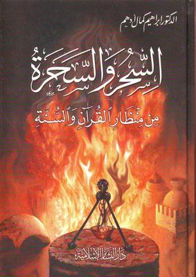 (Download) Kitab Dr. Ibrahim Kamal Adham - As Sihr Was Saharah Min Minzhar Al Qur'an Was Sunnah