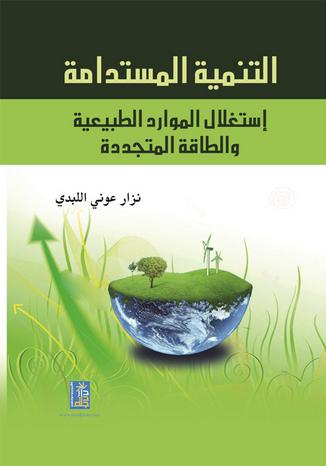 كتب عن الخصوبة السكانية pdf