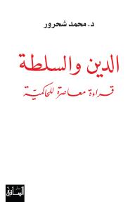 الدين والسلطة: قراءة معاصرة للحاكمية - محمد شحرور