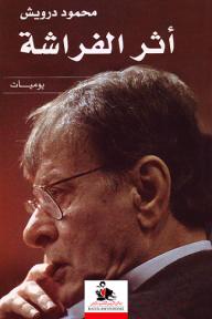 أثر الفراشة - محمود درويش