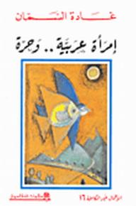 امرأة عربية ... وحرة - غادة السمان