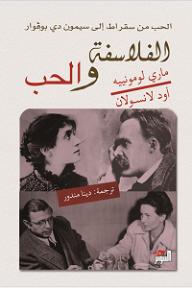 الفلاسفة والحب؛ الحب من سقراط إلى سيمون دي بوفوار - ماري لومونييه, أود لانسولان, دينا مندور
