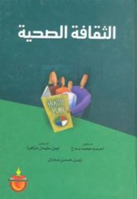الثقافة الصحية - أيمن سليمان مزاهرة, زين حسن بدران, أحمد محمد بدح