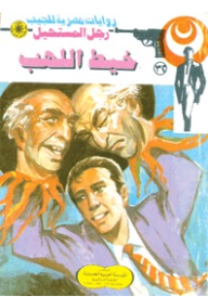 خيط اللهب (32) (سلسلة رجل المستحيل) - نبيل فاروق