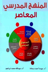 كتاب المنهج المدرسي المعاصر pdf