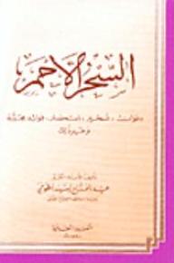 السحر الأحمر - السيد عبد الفتاح الطوخي